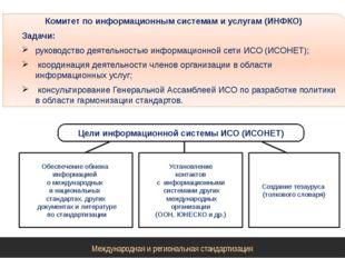 Комитет по информационным системам и услугам (ИНФКО) Задачи: руководство деят