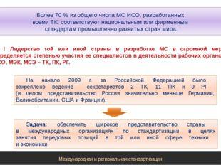 Более 70 % из общего числа МС ИСО, разработанных всеми ТК, соответствуют наци