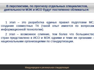 В перспективе, по прогнозу отдельных специалистов, деятельности МЭК и ИСО буд