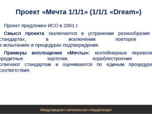 Проект «Мечта 1/1/1» (1/1/1 «Dream») Проект предложен ИСО в 2001 г. Смысл про