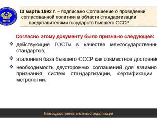 Согласно этому документу было признано следующее: действующие ГОСТы в качеств