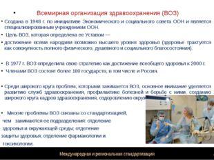 Международная и региональная стандартизация Всемирная организация здравоохран
