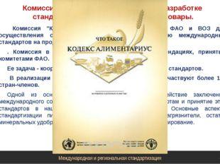 """Комиссия """"Кодекс Алиментариус» по разработке стандартов на продовольственные"""