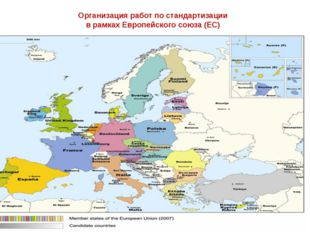 Организация работ по стандартизации в рамках Европейского союза (ЕС)