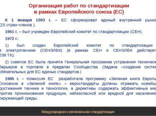 Организация работ по стандартизации в рамках Европейского союза (ЕС) К 1 янва