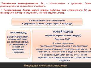Техническое законодательство ЕС – постановления и директивы Совета, гармонизи