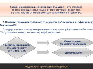 ! Перечни гармонизированных стандартов публикуются в официальном бюллетене ЕС