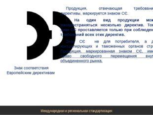 Знак соответствия Европейским директивам Продукция, отвечающая требованиям ди
