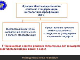 ! Принимаемые советом решения обязательны для государств, представители котор