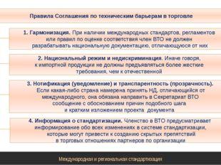 Международная и региональная стандартизация Правила Соглашения по техническим