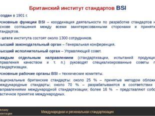 Британский институт стандартов BSI Создан в 1901 г. Основные функции BSI – ко