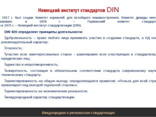 Немецкий институт стандартов DIN В 1917 г. был создан Комитет нормалей для вс