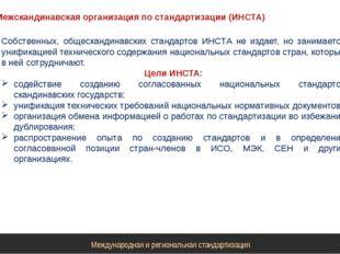 Международная и региональная стандартизация Межскандинавская организация по с