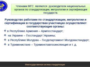Членами МГС являются руководители национальных органов по стандартизации, мет