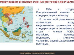 Международная ассоциация стран Юго-Восточной Азии (АСЕАН) в 1994 г. создала К
