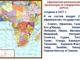 Африканская региональная организация по стандартизации (АРСО) создана в 1977
