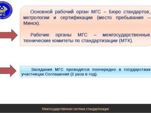 Основной рабочий орган МГС – Бюро стандартов, метрологии и сертификации (мест
