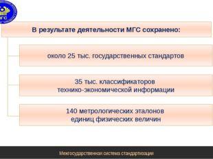 Межгосударственная система стандартизации В результате деятельности МГС сохра