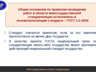 Общие положения по правилам проведения работ в области межгосударственной ста