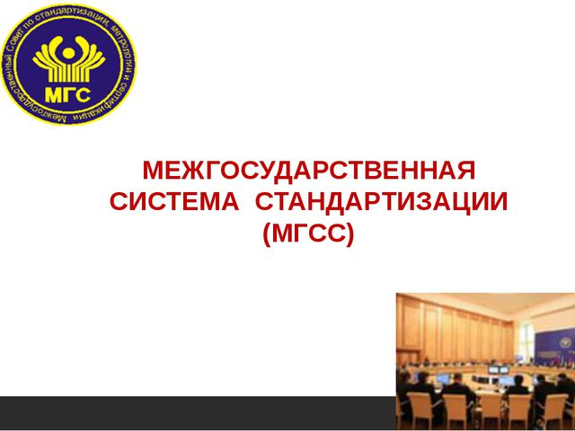 МЕЖГОСУДАРСТВЕННАЯ СИСТЕМА СТАНДАРТИЗАЦИИ (МГСС)