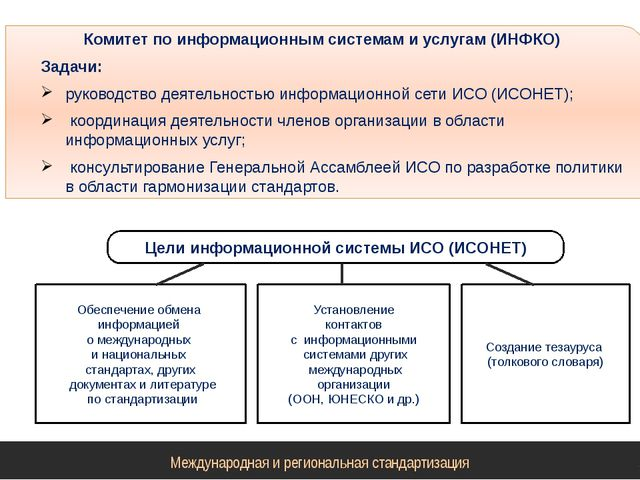 Комитет по информационным системам и услугам (ИНФКО) Задачи: руководство деят...