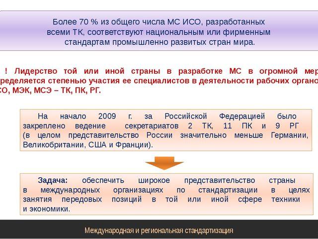Более 70 % из общего числа МС ИСО, разработанных всеми ТК, соответствуют наци...