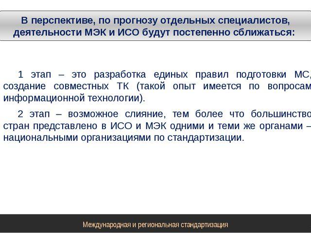 В перспективе, по прогнозу отдельных специалистов, деятельности МЭК и ИСО буд...