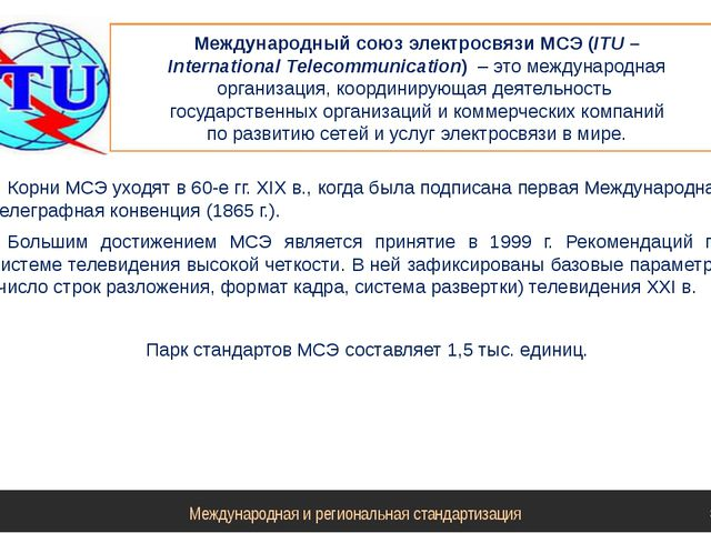 Международный союз электросвязи МСЭ (ITU – International Telecommunication) –...