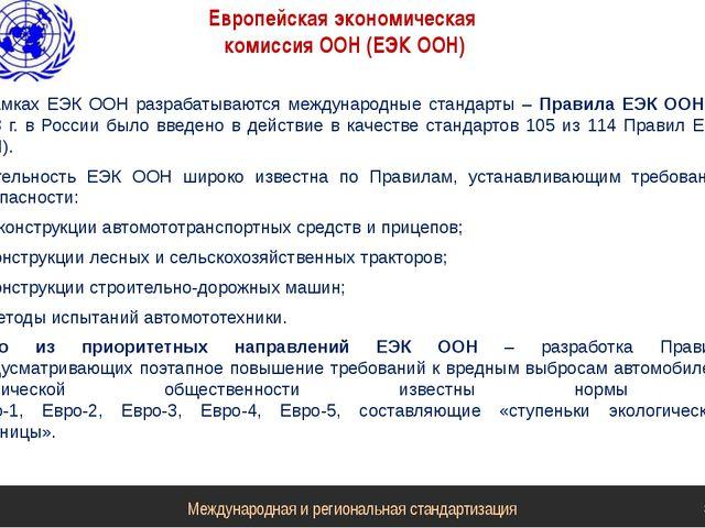 Европейская экономическая комиссия ООН (ЕЭК ООН) В рамках ЕЭК ООН разрабатыва...