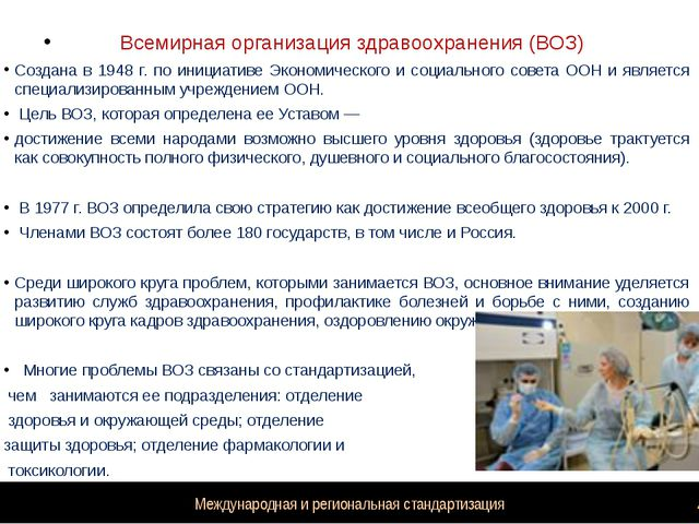 Международная и региональная стандартизация Всемирная организация здравоохран...