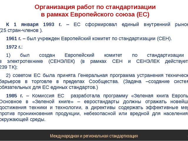 Организация работ по стандартизации в рамках Европейского союза (ЕС) К 1 янва...