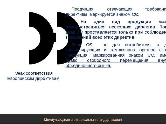 Знак соответствия Европейским директивам Продукция, отвечающая требованиям ди...