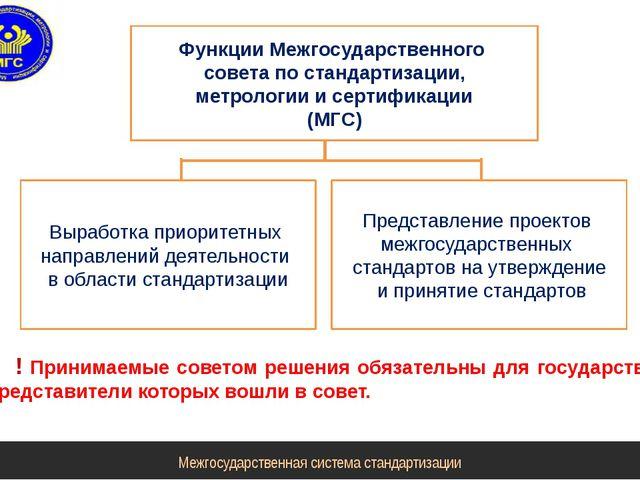 ! Принимаемые советом решения обязательны для государств, представители котор...