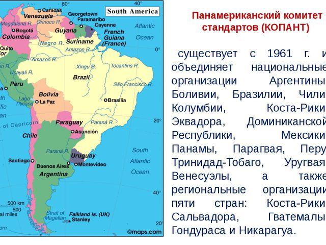 Панамериканский комитет стандартов (КОПАНТ) существует с 1961 г. и объединяет...