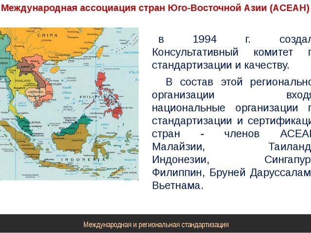 Международная ассоциация стран Юго-Восточной Азии (АСЕАН) в 1994 г. создала К...