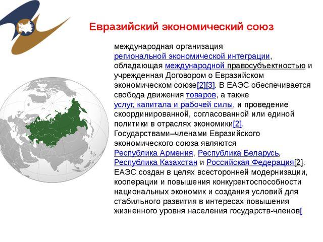 Евразийский экономический союз международная организация региональной экономи...