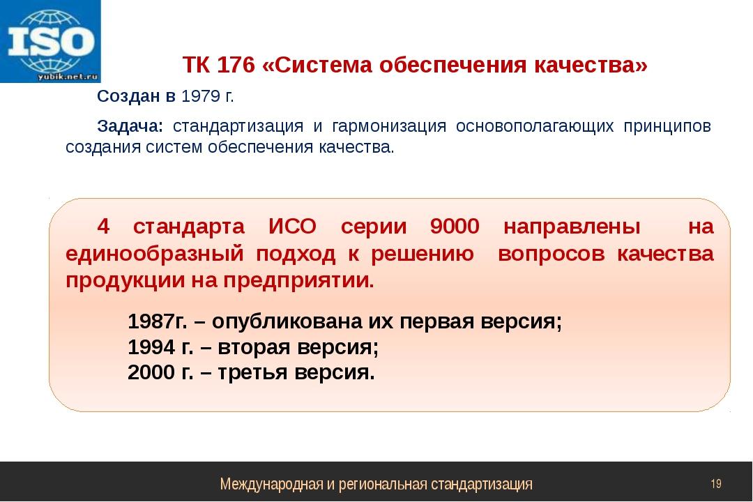 ТК 176 «Система обеспечения качества» Создан в 1979 г. Задача: стандартизация...