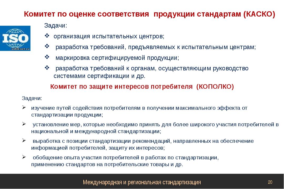 Комитет по оценке соответствия продукции стандартам (КАСКО) Задачи: организац...