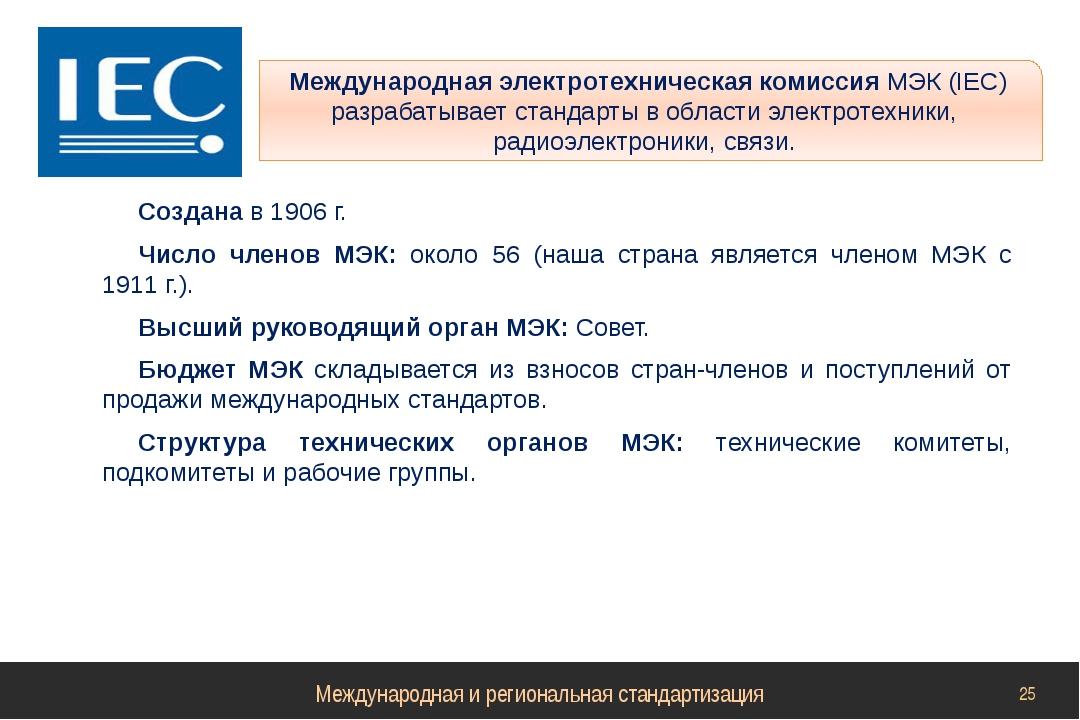 Международная электротехническая комиссия МЭК (IЕС) разрабатывает стандарты...