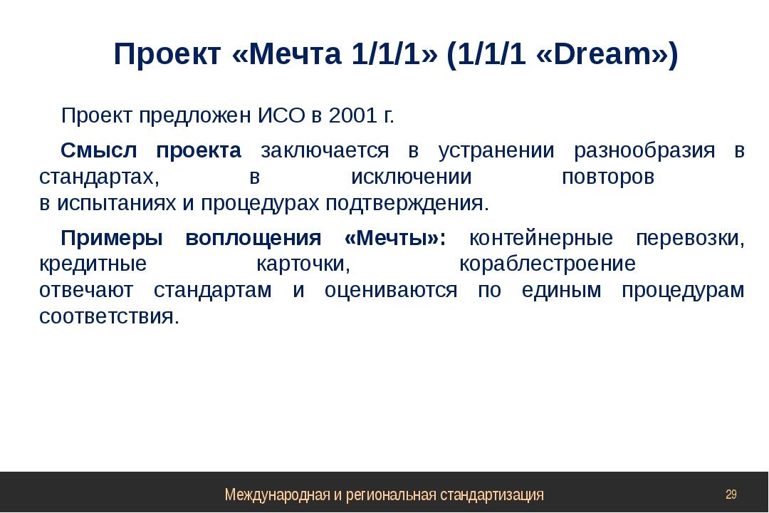 Проект «Мечта 1/1/1» (1/1/1 «Dream») Проект предложен ИСО в 2001 г. Смысл про...