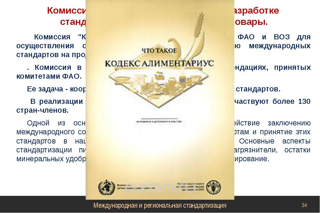 """Комиссия """"Кодекс Алиментариус» по разработке стандартов на продовольственные..."""