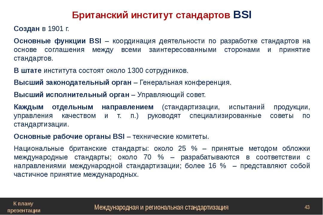 Британский институт стандартов BSI Создан в 1901 г. Основные функции BSI – ко...