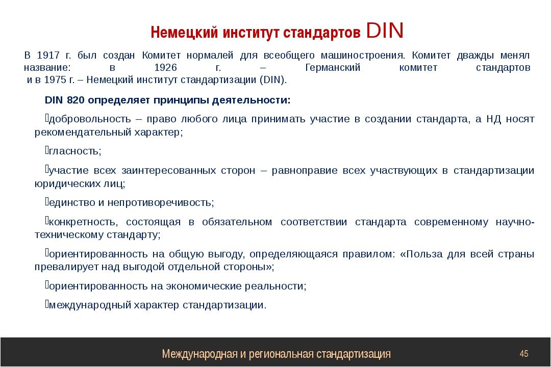 Немецкий институт стандартов DIN В 1917 г. был создан Комитет нормалей для вс...