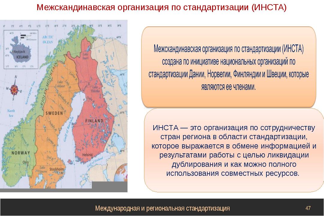 Международная и региональная стандартизация Межскандинавская организация по с...