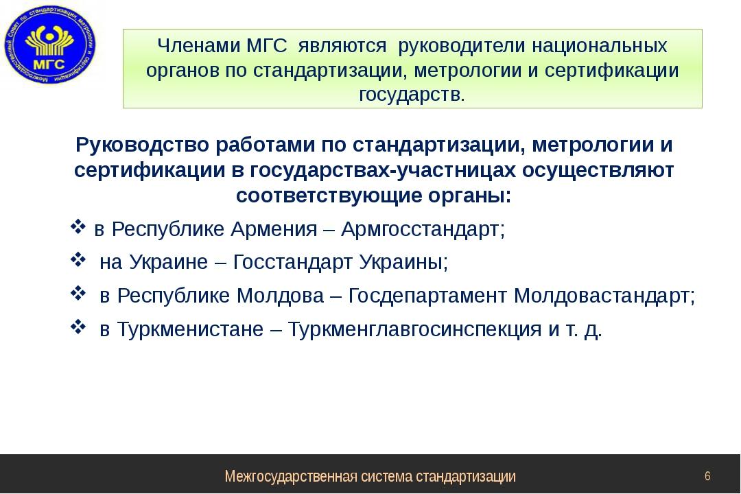 Членами МГС являются руководители национальных органов по стандартизации, мет...