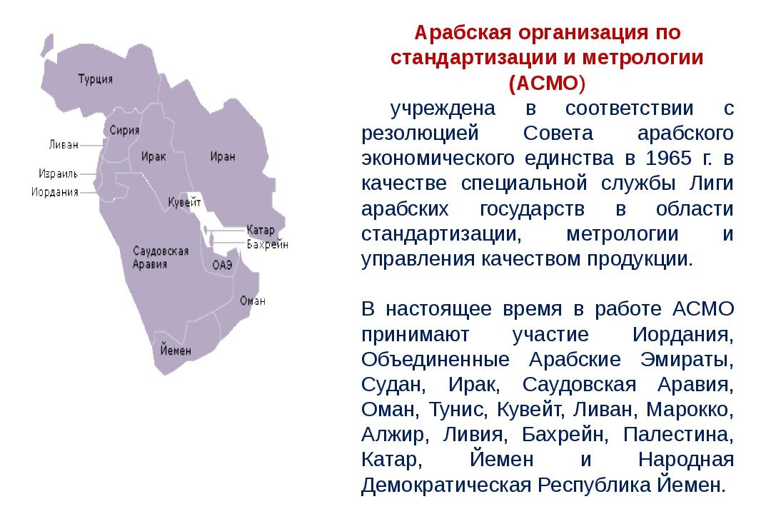 Арабская организация по стандартизации и метрологии (АСМО) учреждена в соотве...