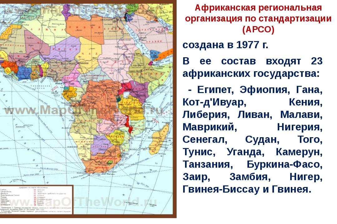 Африканская региональная организация по стандартизации (АРСО) создана в 1977...