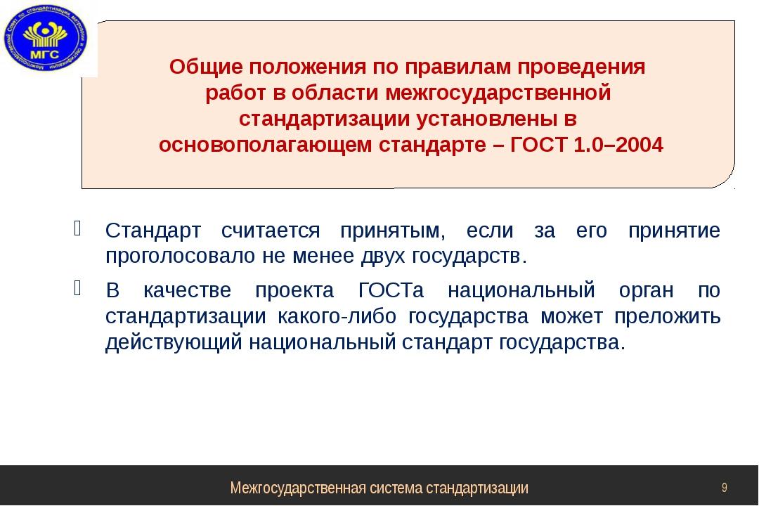 Общие положения по правилам проведения работ в области межгосударственной ста...