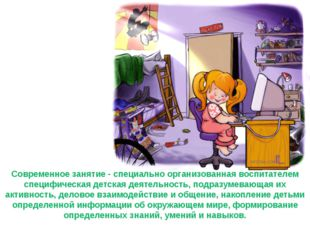 Современное занятие - специально организованная воспитателем специфическая де