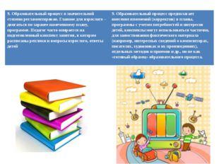 9. Образовательный процесс в значительной степени регламентирован. Главное дл